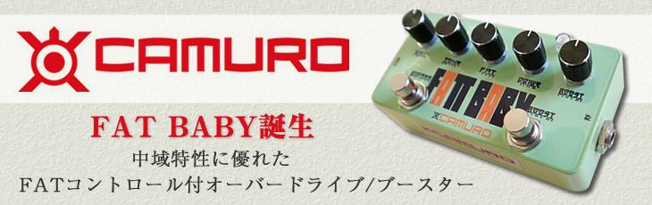 Camauro Fat Baby カムロ オーバードライブ ブースター