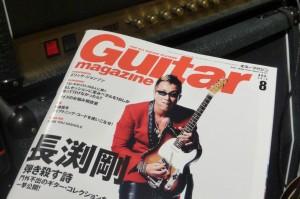 ギター・マガジン 2014年8月号 表紙
